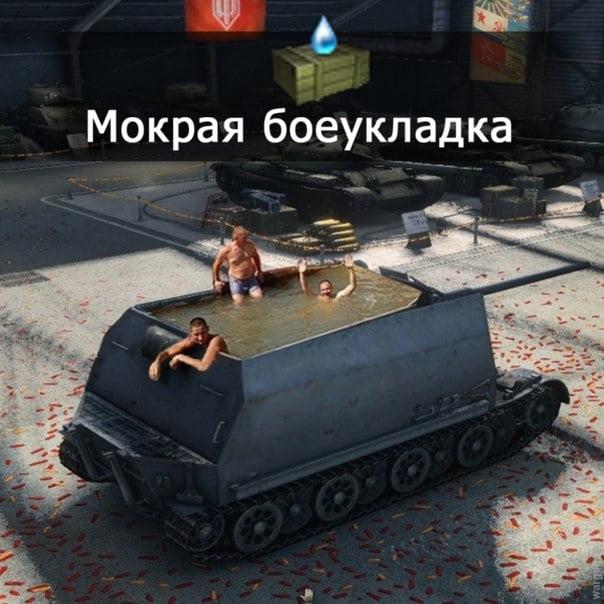приколы про танки фото для начинающих