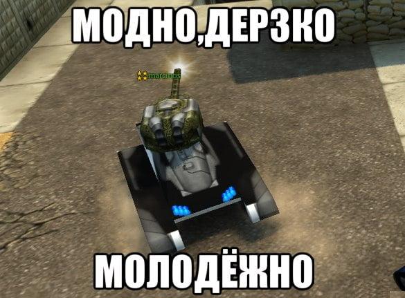 Символом, картинки про прикольные танки онлайн