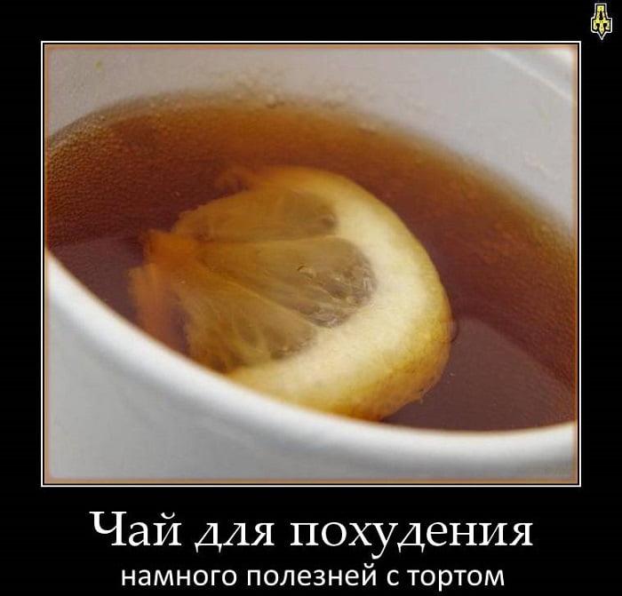 Иисусом стене, прикол про чай картинка