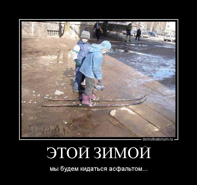 приколы про дождь в картинках зимой братом решили