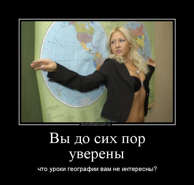 Приколы по географии картинки