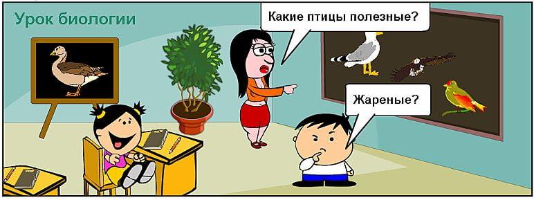 Смешные картинки на уроке, марта