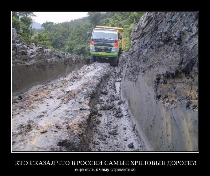Русские дороги приколы картинки, открытка цветы