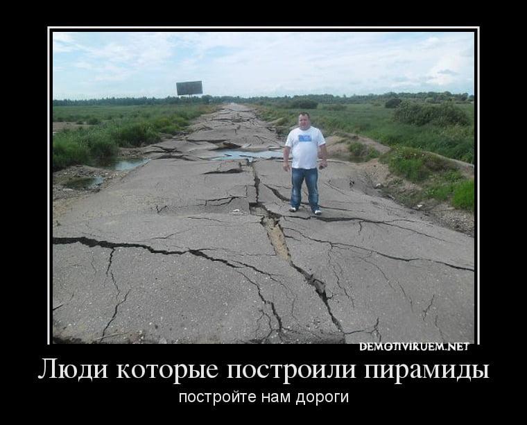 Русские дороги приколы картинки