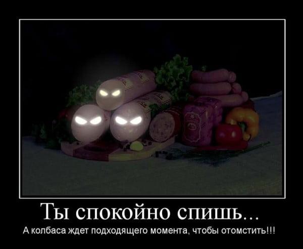 Прикольные картинки про колбасу