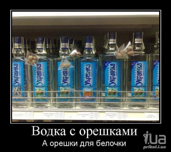 Прикольные картинки о водке