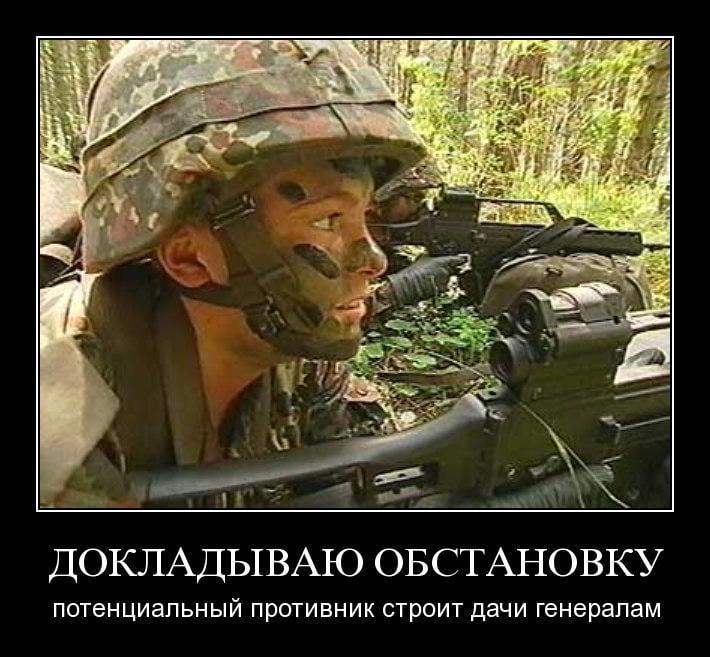 Демотиваторы про русского солдата могут