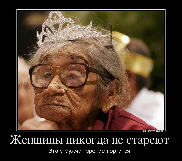 Смешные картинки женщина возраст