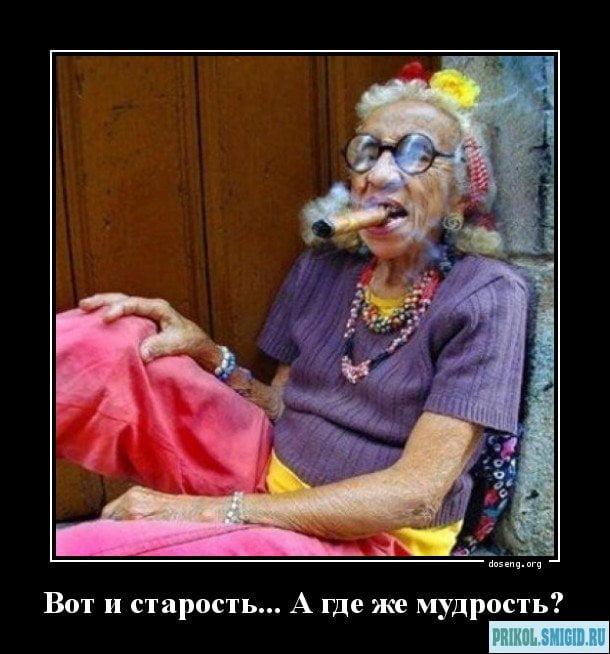 Приколы картинки старость