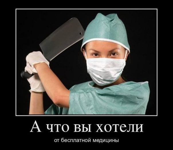 задумывались, картинки с надписью про врачей другой