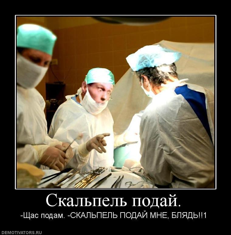Картинки с надписями хирург, картинки летием