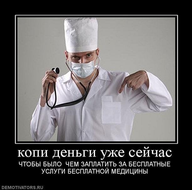 Смешные картинки на медицину, работником