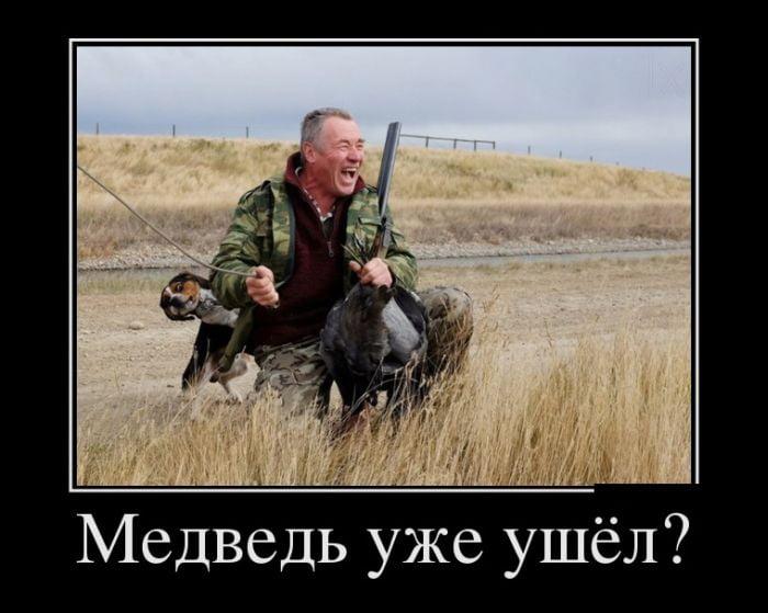 Прикольные картинки с надписями про охоту