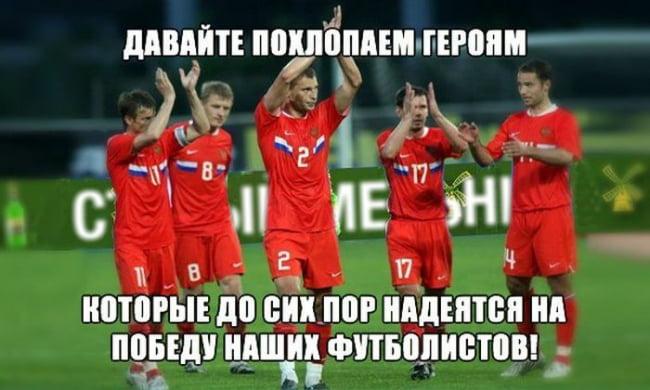 Смешные картинки про наших футболистов
