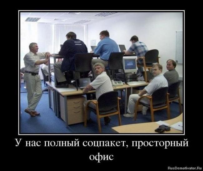 Днем, приколы и картинки про офисных