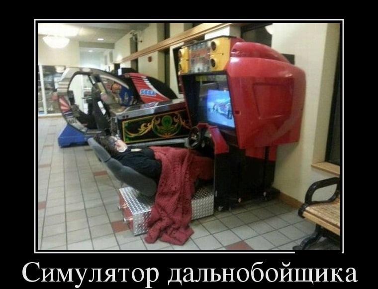 прикольные картинки про игровые автоматы фото прикольные картинки и юмор