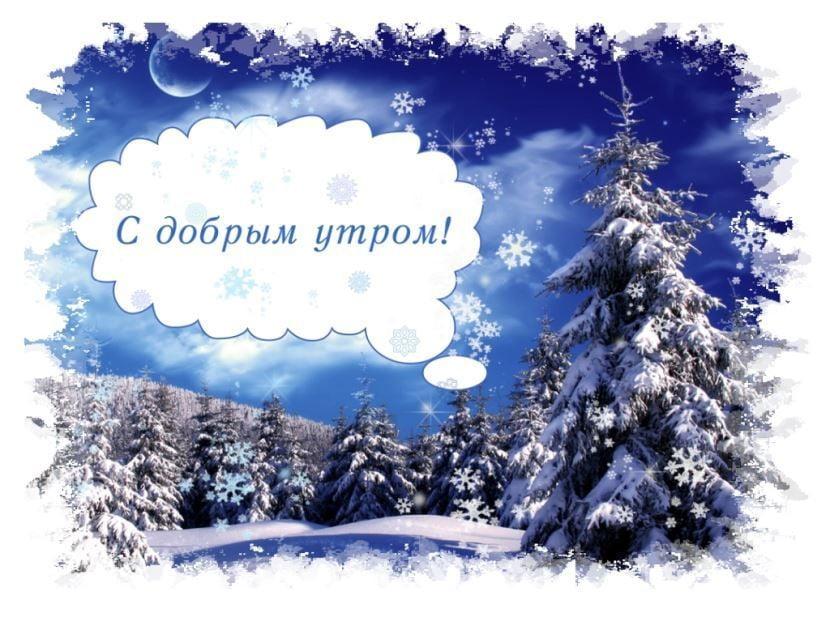 Радуга открыток доброе утро зимнее