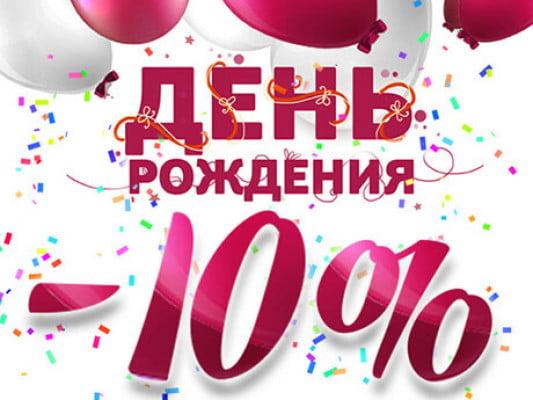 скидки 50 процентов в день рождения