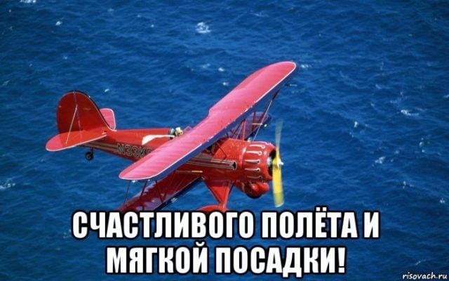Вера люблю, самолет открытка счастливого полета