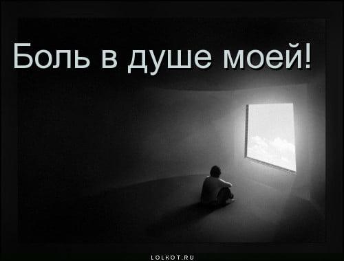 Картинки боль в душе от любви