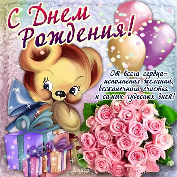 Поздравить девочку с днем рождения открыткой