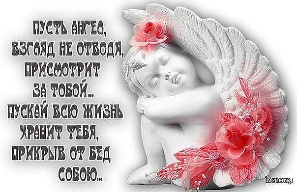 Сам, картинки с надписью пусть ангелы тебя хранят мой сын