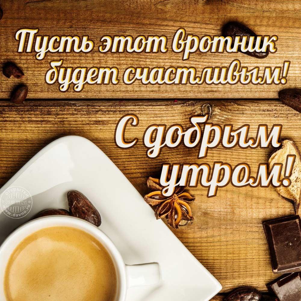 Прикольные картинки пожелания доброго утра и дня