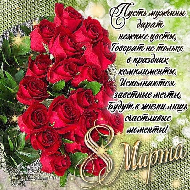 Красивые поздравления 8 марта картинки
