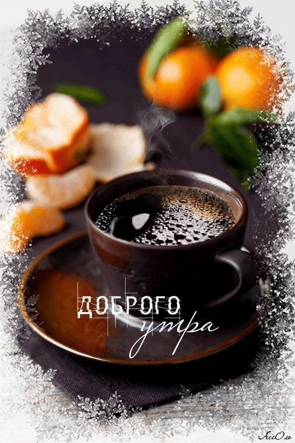 бокал кофе доброе утро