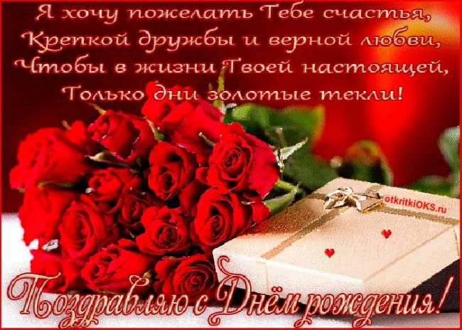 поздравления с днем рождения девушке с картинками