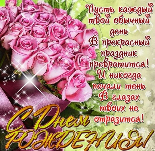 pozdravleniya-s-dnem-rozhdeniya-otkritki-krasivie foto 12