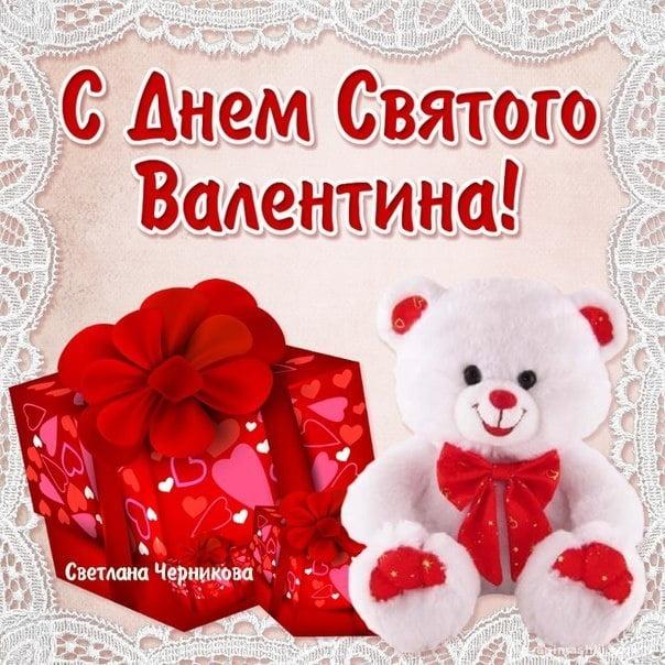 Открытки ко святому валентина, почтовые пермь картинки
