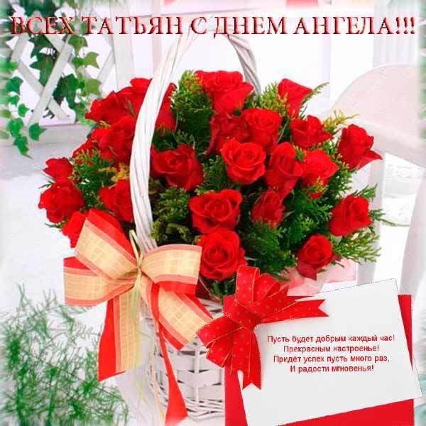 pozdravleniya-s-dnem-imeni-tatyana-otkritki foto 8