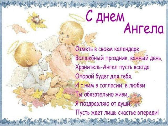 Приколы карлом, поздравления с днем ангела в стихах в открытках