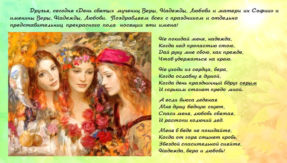 Именины 30 сентября картинки, цветами открытки