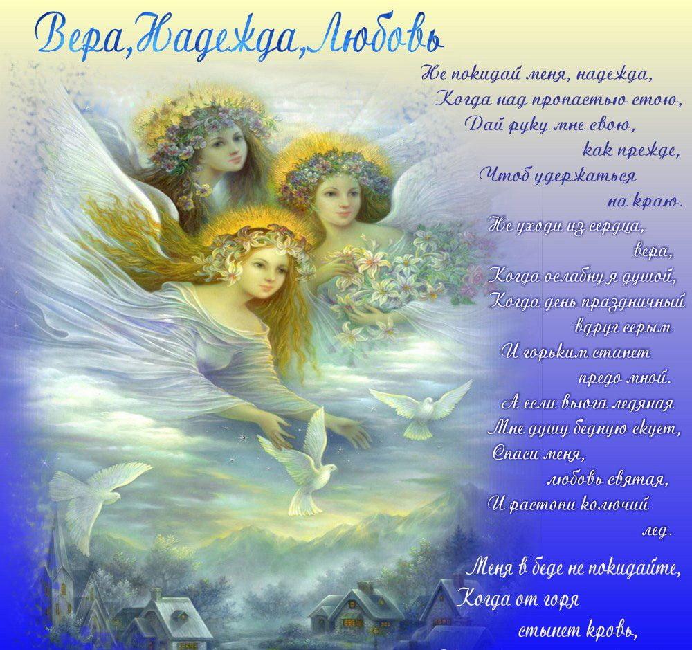 Открытка с днем ангела любови