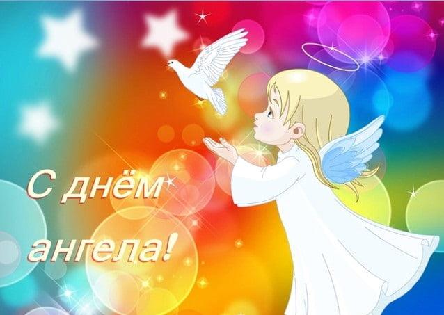 Сережа, открытки с днем ангела видео