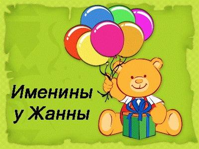 Открытка с днем рождения с именем жанна
