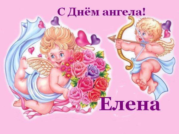 den-imeni-elena-pozdravlenie-otkritka foto 14