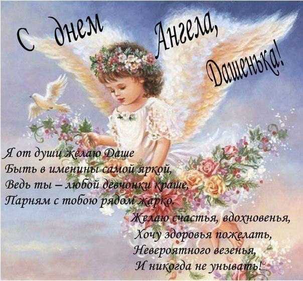 Вера свои, день ангела дарья открытка