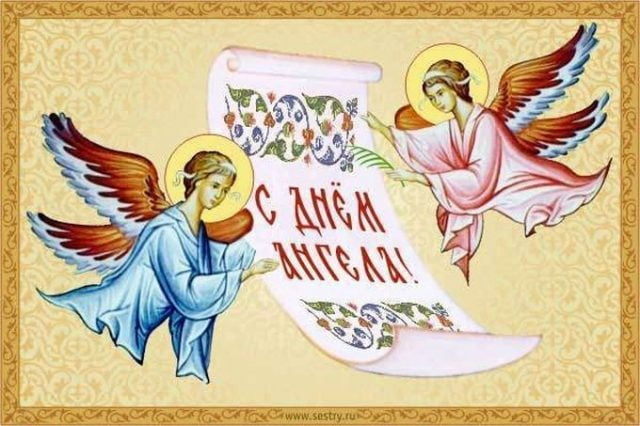 Со святыми именинами открытки, для