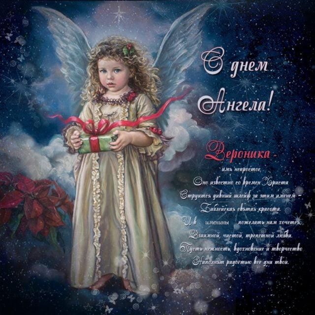 Открытки день ангела владимира по церковному календарю
