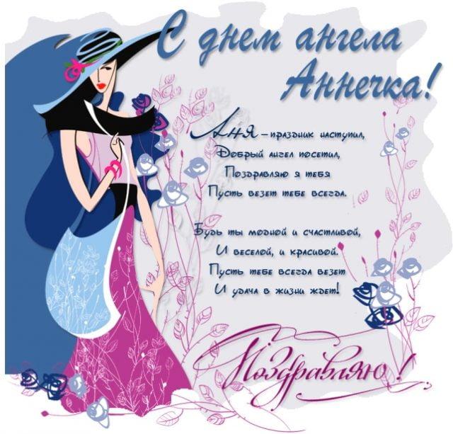 krasivoe-pozdravlenie-s-dnem-anni-otkritka foto 7