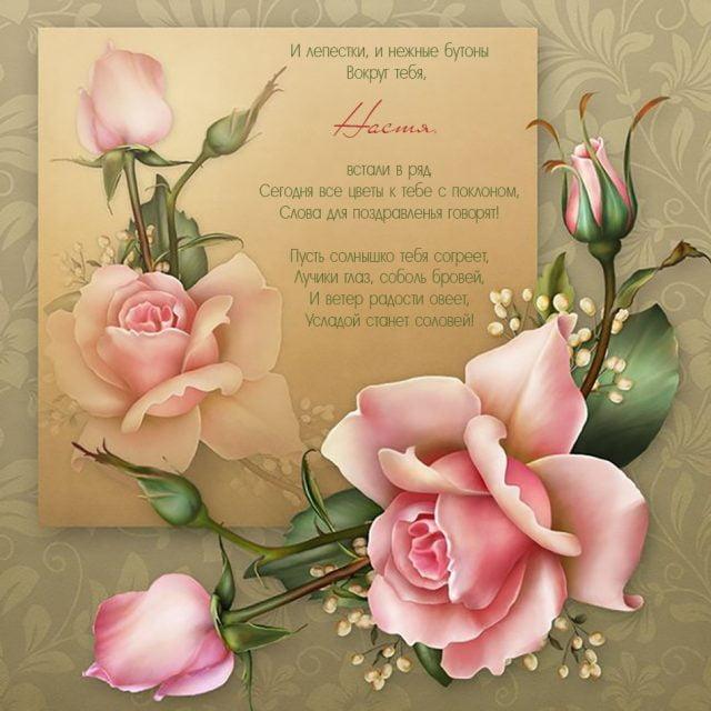 Цветы поздравления картинки с именинами