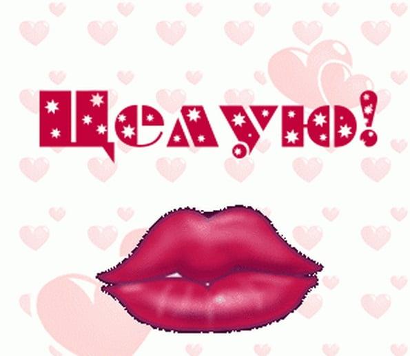 Живые открытки поцелуйчик, красиво