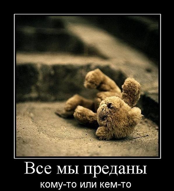 раз картинки предательство друг смерти