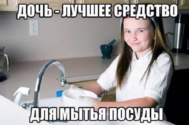 Смешные картинки про дочку, открытки анекдоты про