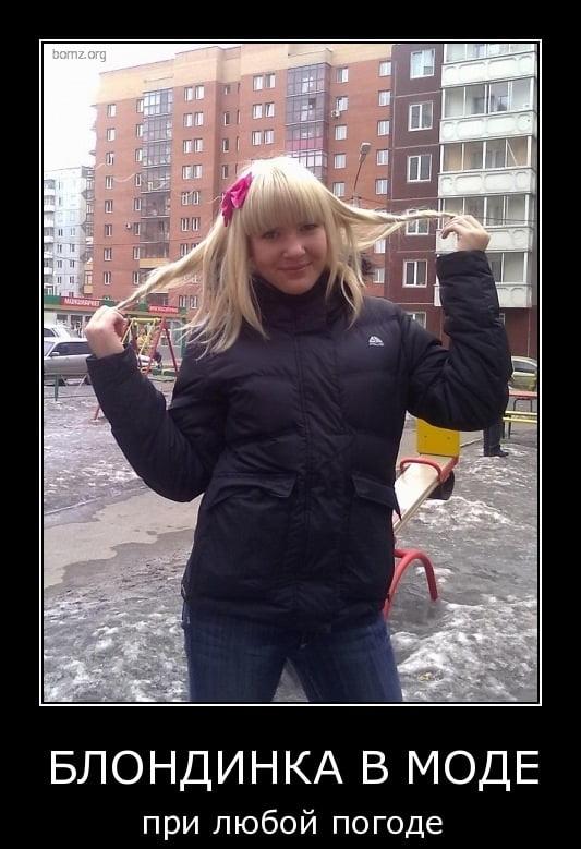 Картинки с блондинками и надписями онлайн программа