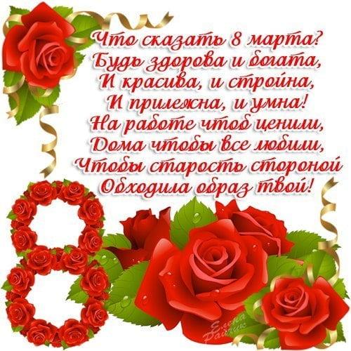 Поздравления с 8 марта для девушки в стихах красивые