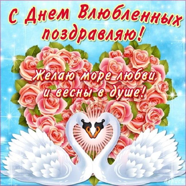 Открытки и поздравления с днем всех влюбленных, для открыток пэчворк
